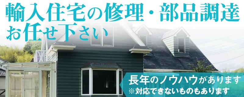 輸入住宅の修理・部品調達お任せ下さい