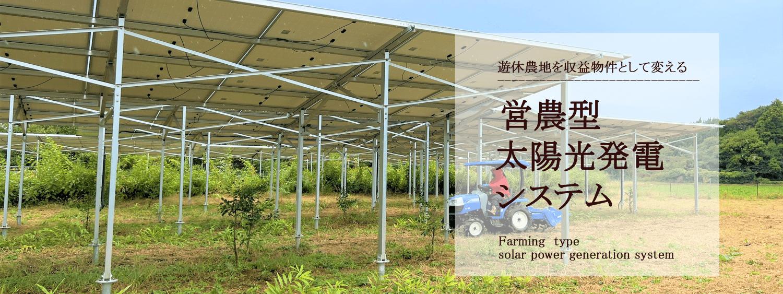 営農型太陽光発電システム
