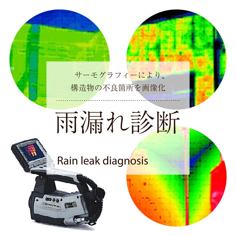 雨漏れ診断