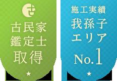 古民家鑑定士取得・施工実績我孫子エリアNo.1